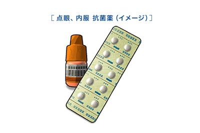 麦粒腫 目薬